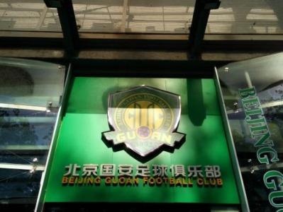 北京国安寻求转让36%股权,转让底价为578万元