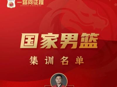中国男篮公布集训名单:易建联郭艾伦周琦领衔,赵睿落选