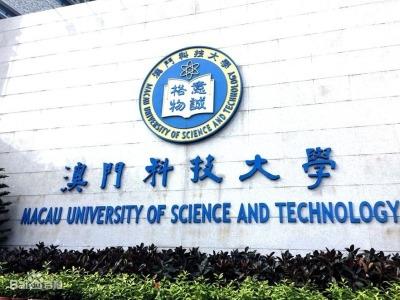 澳门科技大学珠海校区选址敲定,毗邻北师港浸大!