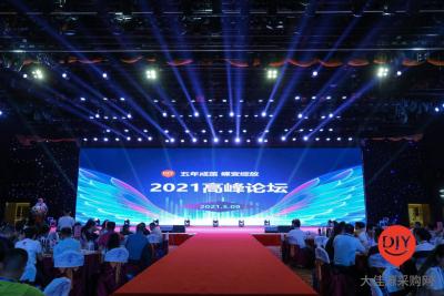 2021电子行业峰会落幕