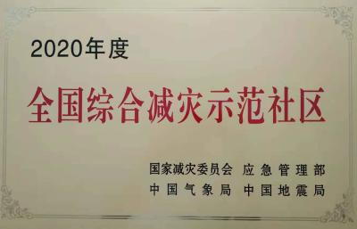 """龙岗区园山街道银荷社区获评""""全国综合减灾示范社区"""""""