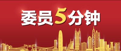委员5分钟|刘仁辰:建立概念验证中心 助高科技项目实现跨越