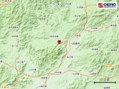 河源市源城区发生2.8级地震