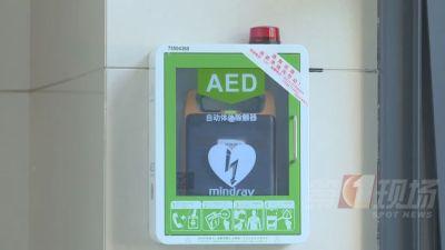 AED又救一人!你家小区安装了吗?申请条件和流程看这里→