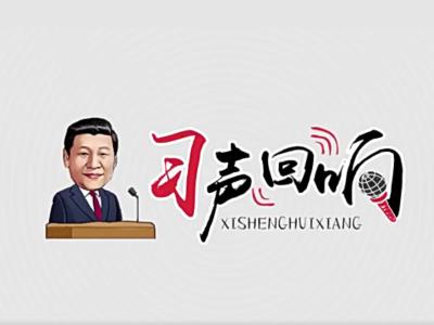 习声回响 新时代中国青年要听党话、跟党走