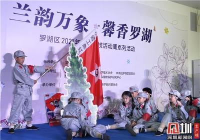 """""""生态+科普+传统文化"""" 罗湖2021年全国科技活动周启动"""