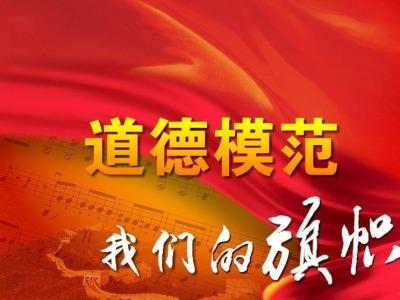 第八届全国道德模范评选进行中:广东公示10名候选人,深圳张莹莹上榜