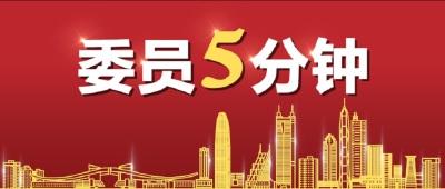 委员5分钟|连樟文:构建数字深圳智慧城市 全社会分享数字红利