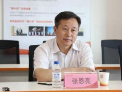黑龙江省鹤岗市委书记张恩亮接受审查调查