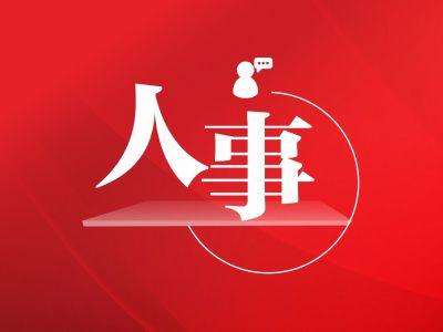 罗湖区区长刘智勇已任佛山市委常委、顺德区委书记