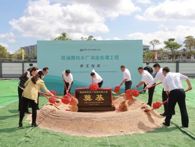 2022年龙华中心城区将实现自来水直饮  观澜茜坑水厂深度处理工程开工