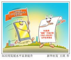 (图表·漫画)[经济]5G应用发展水平显著提升