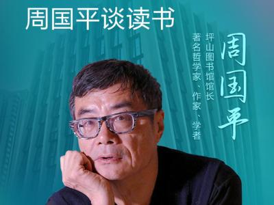 """首届""""深圳干部读书周""""坪山分会场活动来啦"""