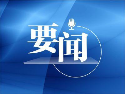 市政府党组(扩大)会议:推动深圳高等教育创新开放发展
