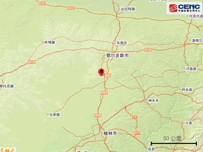内蒙古鄂尔多斯市伊金霍洛旗发生3.0级地震(塌陷)