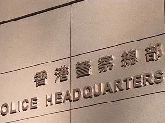 一名55岁男子因涉嫌危害国家安全被香港警方拘捕