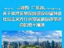 """广东22项措施支持深圳综合改革试点,提出""""出台深汕特别合作区条例"""""""