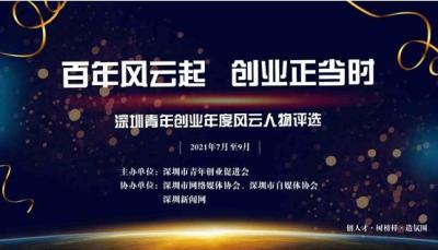 深圳青年创业年度风云人物评选活动等你来战