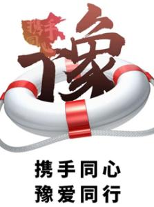深圳企业思摩尔国际捐款500万港元助力河南抗洪救灾