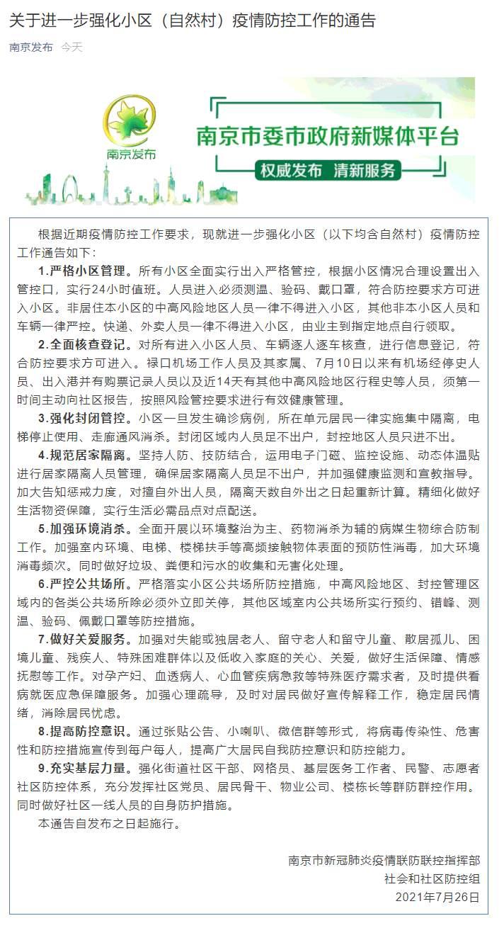 FireShot Capture 242 - 关于进一步强化小区(自然村)疫情防控工作的通告 - mp.weixin.qq.com.png?x-oss-process=style/w10