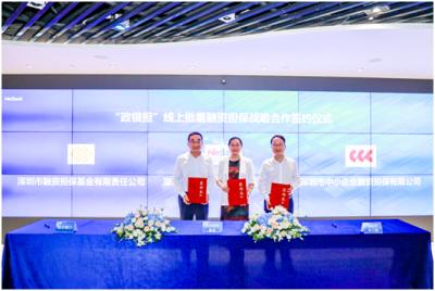 """首创""""政银担""""线上批量融资担保合作模式 助深圳科创企业加速成长"""