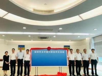 贺深圳市乡村振兴和协作交流局挂牌(二首)