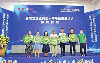 福永街道举办劳动人事争议调解组织建设与普法宣传工作经验交流会