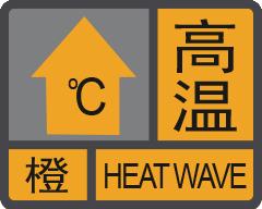 珠海斗门区高温橙色预警信号生效