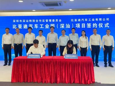 计划总投资50亿元!比亚迪汽车工业园(深汕)项目签约