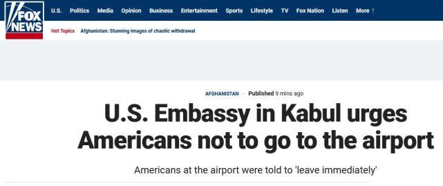 外媒:美国驻喀布尔大使馆敦促美国人不要去机场
