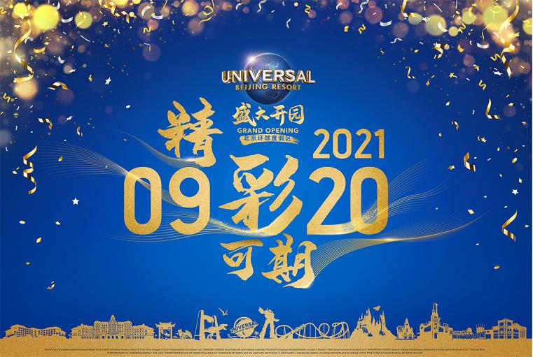 北京环球度假区将于9月20日正式向公众开放