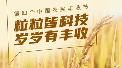 """第四个中国农民丰收节,一起见""""圳""""科技硕果!"""