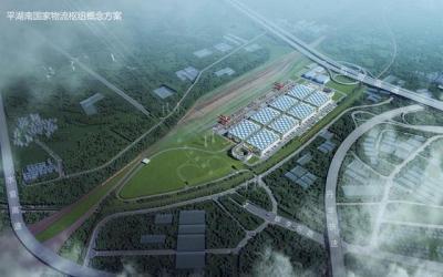 全国最大单体物流中心——平湖南国家物流枢纽建设启动