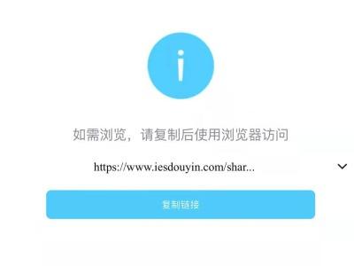 """短暂解除""""外链屏蔽""""后,淘宝、抖音链接在QQ又打不开了"""