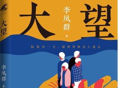 评小说《大望》:荒岛上的三重奏