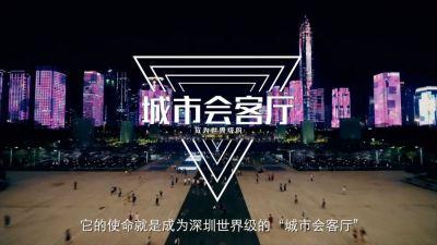"""(福田)一个视频告诉你,福田为什么是世界级的""""城市会客厅""""!"""