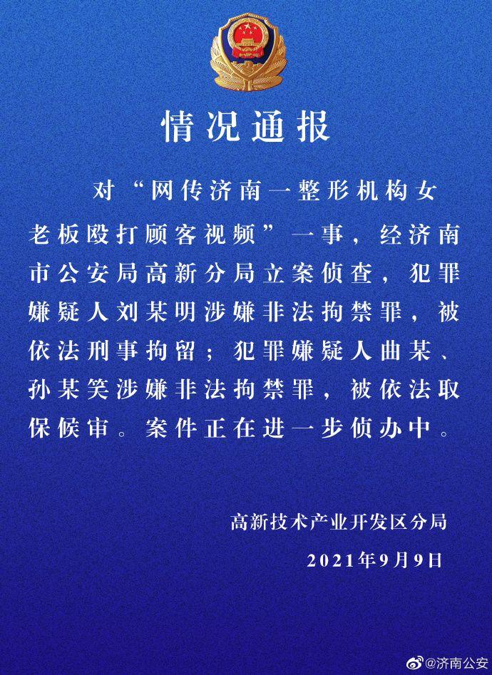 """济南警方续报""""整形机构女老板殴打顾客"""":刘某明被刑拘"""