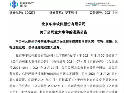 百亿上市公司董事长被刑拘!