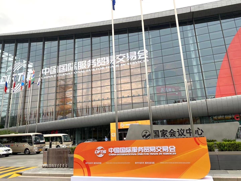 2021年服贸会 | 专家寄望深圳:争当建设国家服务贸易创