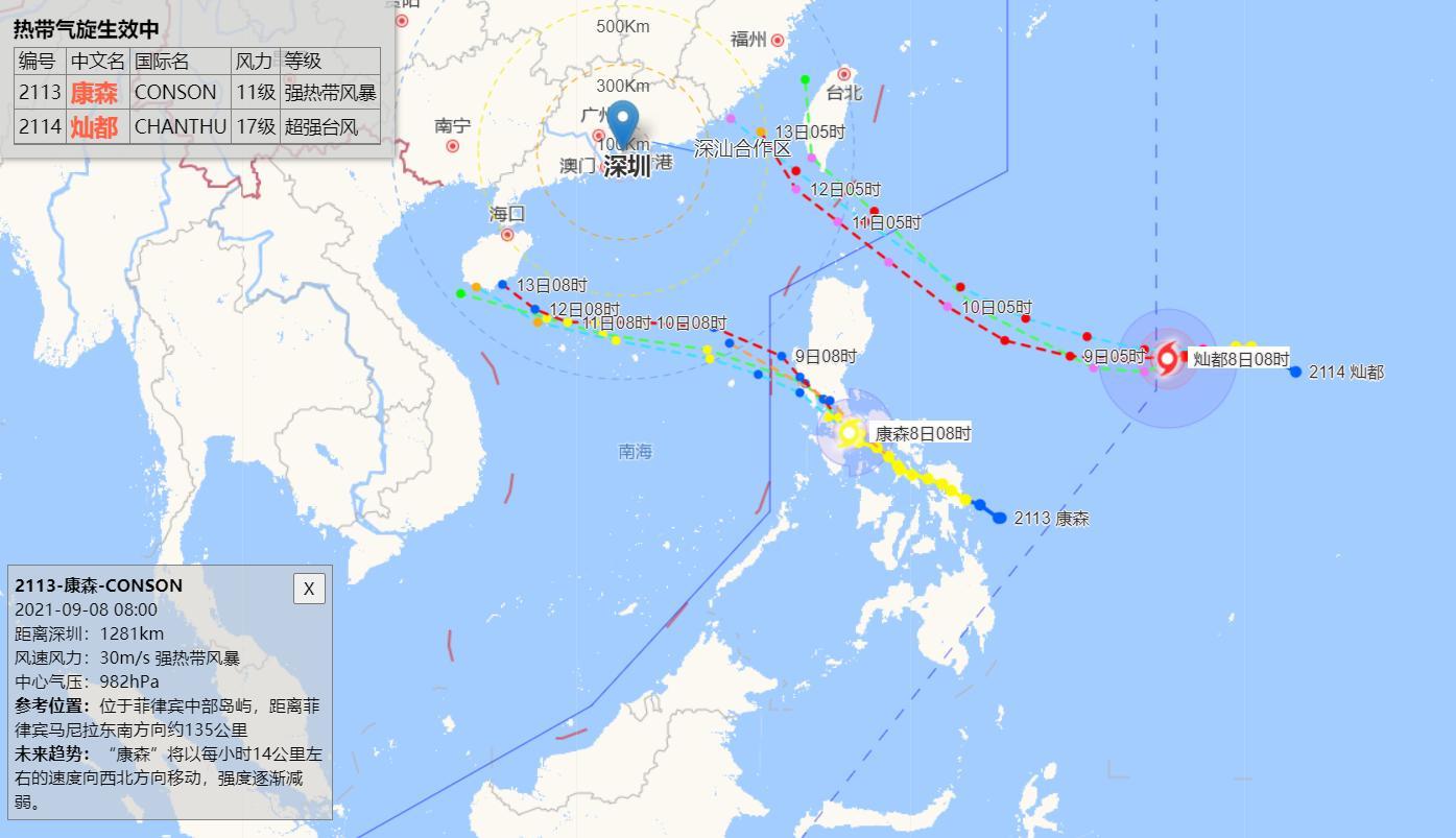 """""""灿都""""迅速爆发成17级超强台风,""""康森""""明天进入南海"""