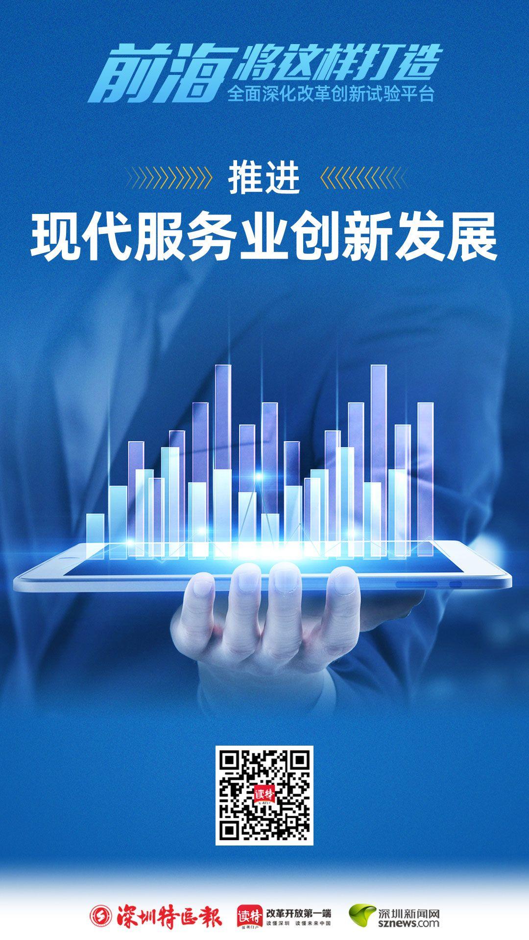 全面深化改革创新试验平台,前海将这样打造!