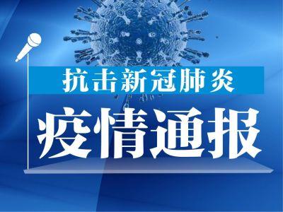 黑龙江昨日新增本土确诊8例,均在哈尔滨巴彦县