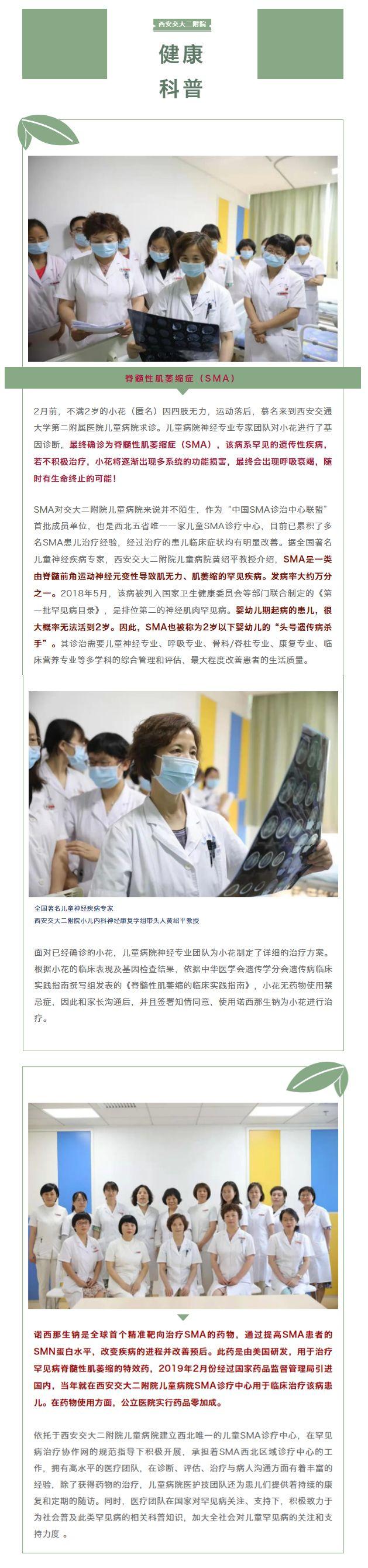 网传1岁婴儿住院4天花费55万,西安交大二附院发声
