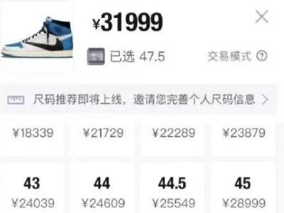 溢价超过40倍!这样的鞋,你敢买吗?