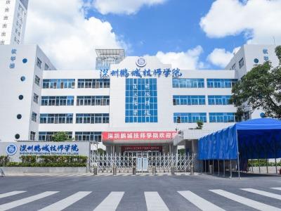 再添一所公办技师学院 深圳鹏城技师学院正式揭牌