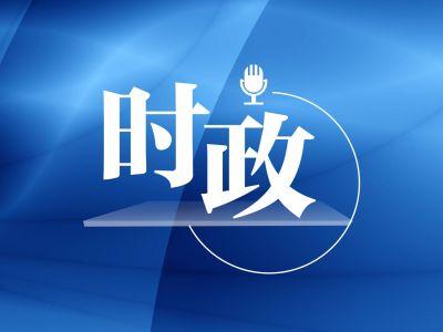 广东省政府党组召开会议,认真学习贯彻习近平总书记重要讲话精神