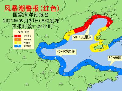 国家海洋预报台发风暴潮红警,辽东湾将现最高1.3米风暴增水