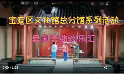 宝安区文化馆系列活动:粤剧粤曲欢乐汇,阵阵掌声获称赞!
