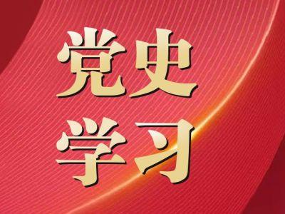 """航城街道举行""""两新""""党组织百名企业家""""四史""""学习主题分享会"""