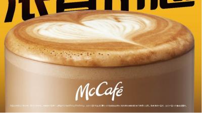 """麦咖啡开启""""就爱拿铁季"""""""